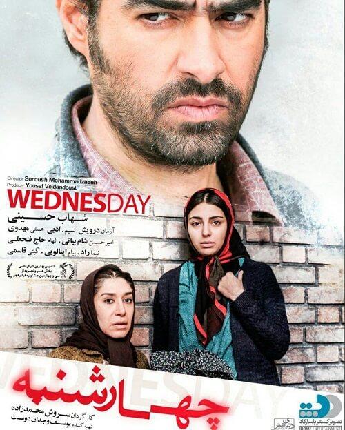 دانلود فیلم جدید ایرانی چهارشنبه با بازی شهاب حسینی و هستی مهدویفر کیفیت عالی 720p