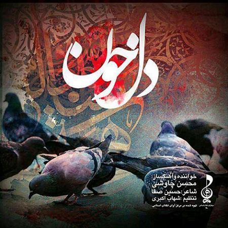 http://s8.picofile.com/file/8274775218/Mohsen_Chavoshi_Delkhoon.jpg