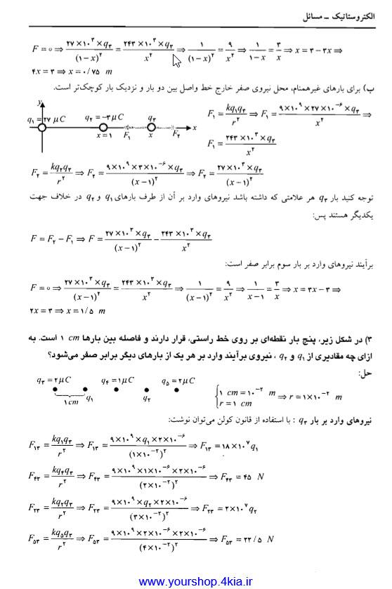 حل المسائل فیزیک پایه 2 هریس بنسون فارسی ترجمه محمد ابراهیم ابوکاظمی pdf