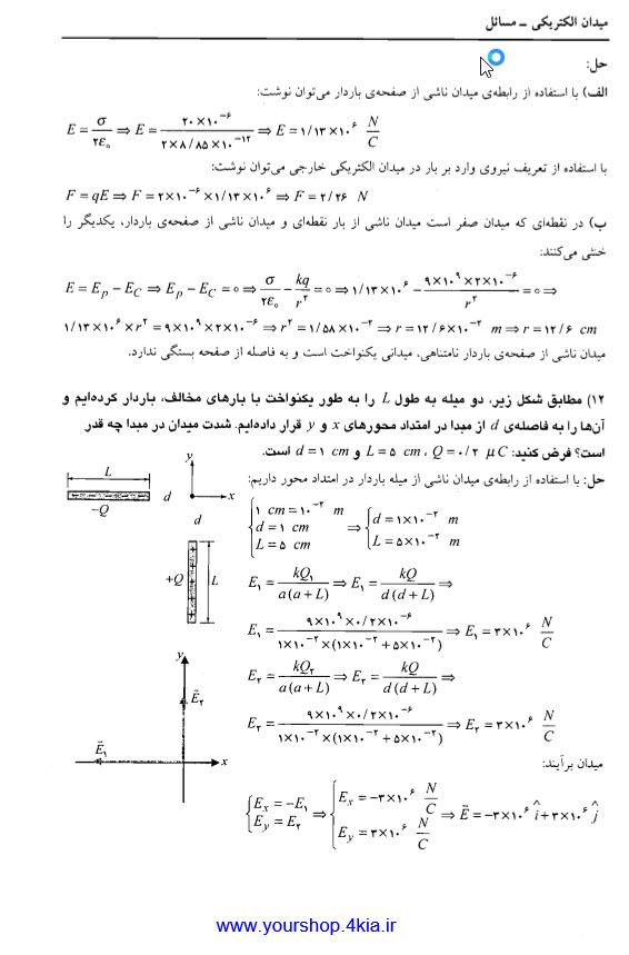 حل المسائل فیزیک پایه 2 پیام نور ، حل المسائل فیزیک پایه 2 هریس بنسون فارسی ترجمه محمد ابراهیم ابوکاظمی pdf