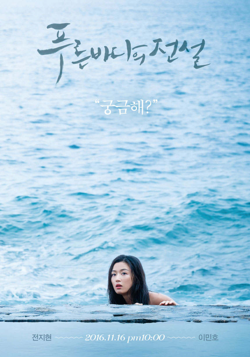 دانلود سریال کره ای افسانه دریای آبی 2016 Legend of the Blue Sea