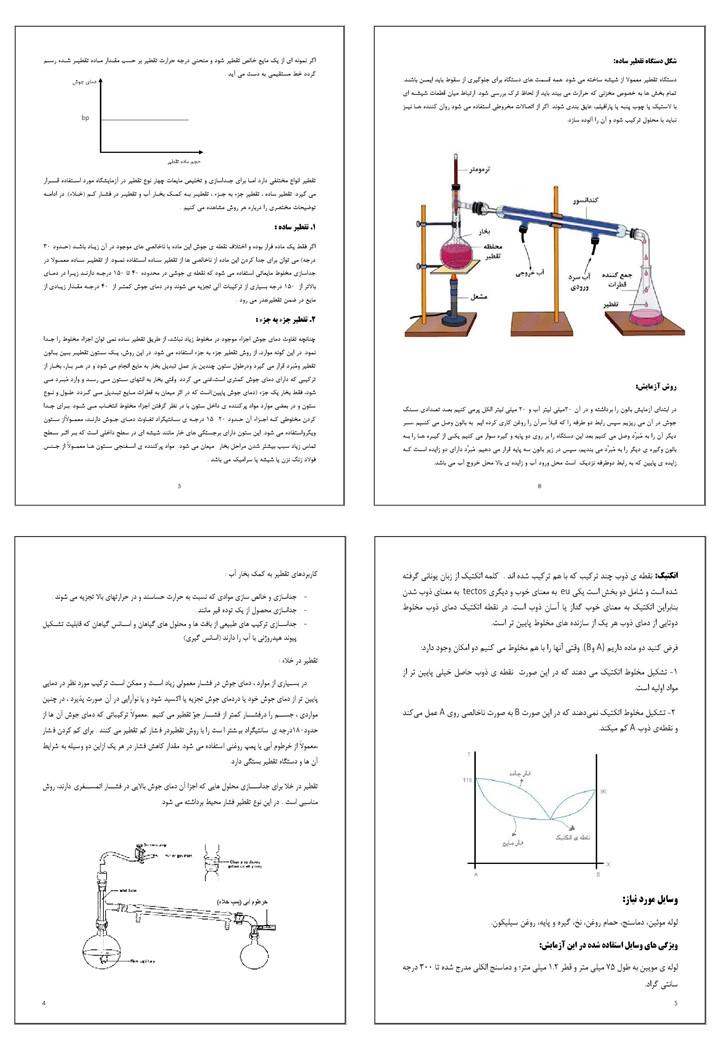 گزارشکارهای شیمی آلی 1