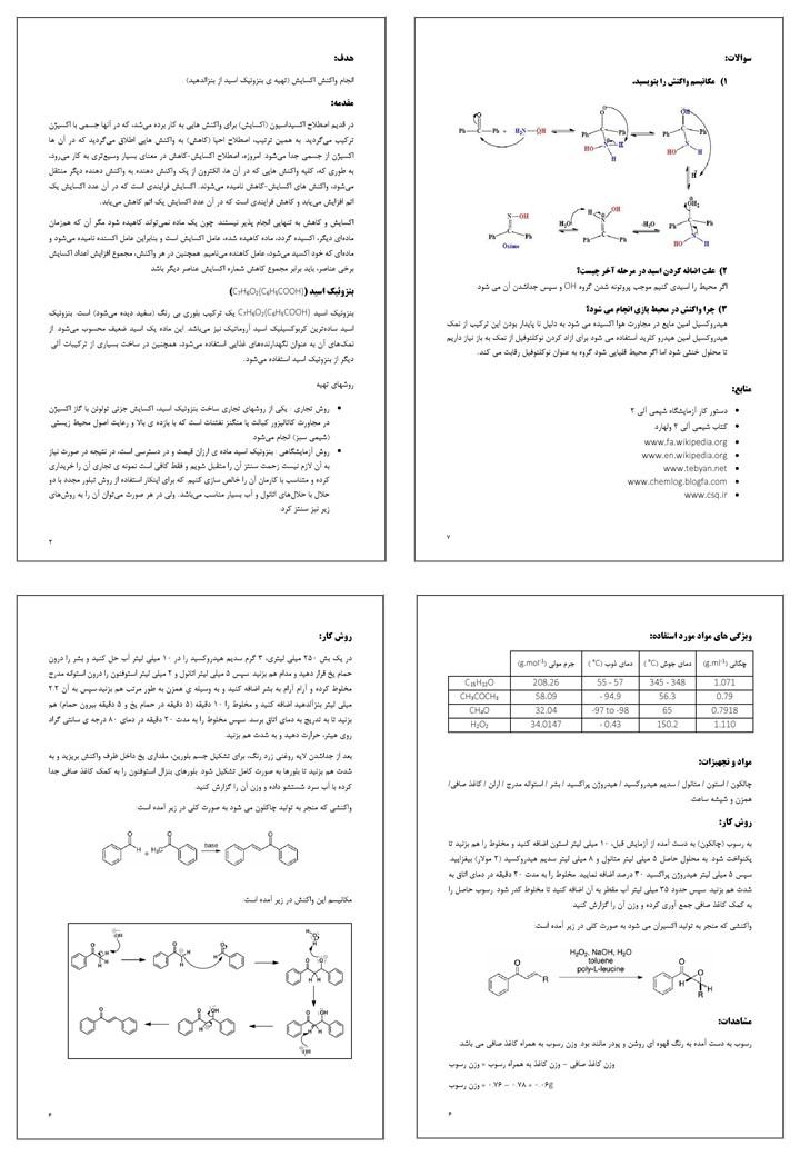 گزارشکارهای شیمی آلی 2