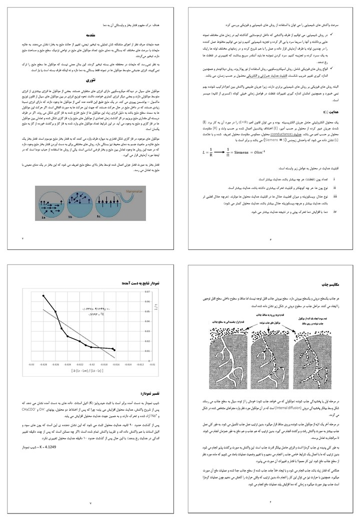 گزارش کار آزمایشگاه شیمی فیزیک 2