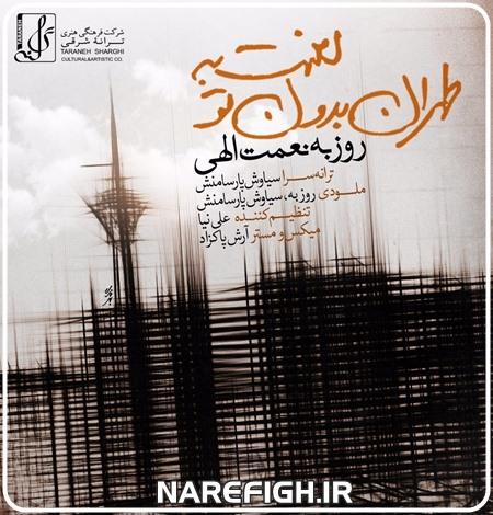 دانلود آهنگ لعنت به تهران بدون تو از روزبه نعمت الهی با کیفیت 128 و 320