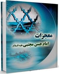 دانلود کتاب معجزات امام حسن مجتبی علیه السلام