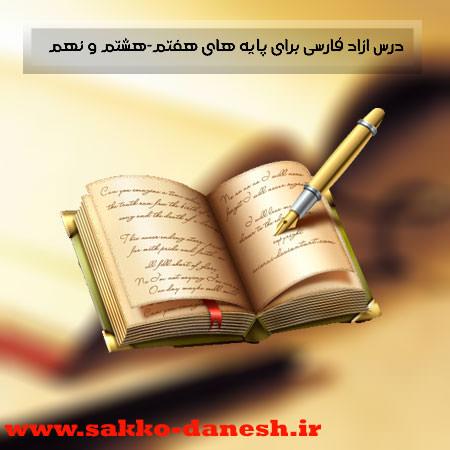 درس ازاد فارسی برای پایه های هفتم-هشتم و نهم
