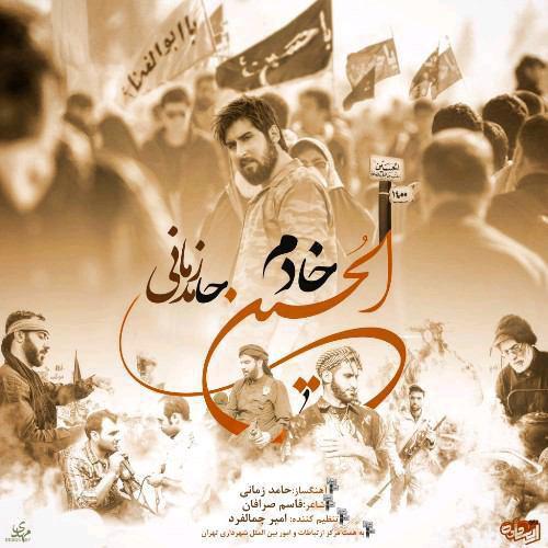 دانلود آهنگ جدید حامد زمانی به نام خادم آل حسین
