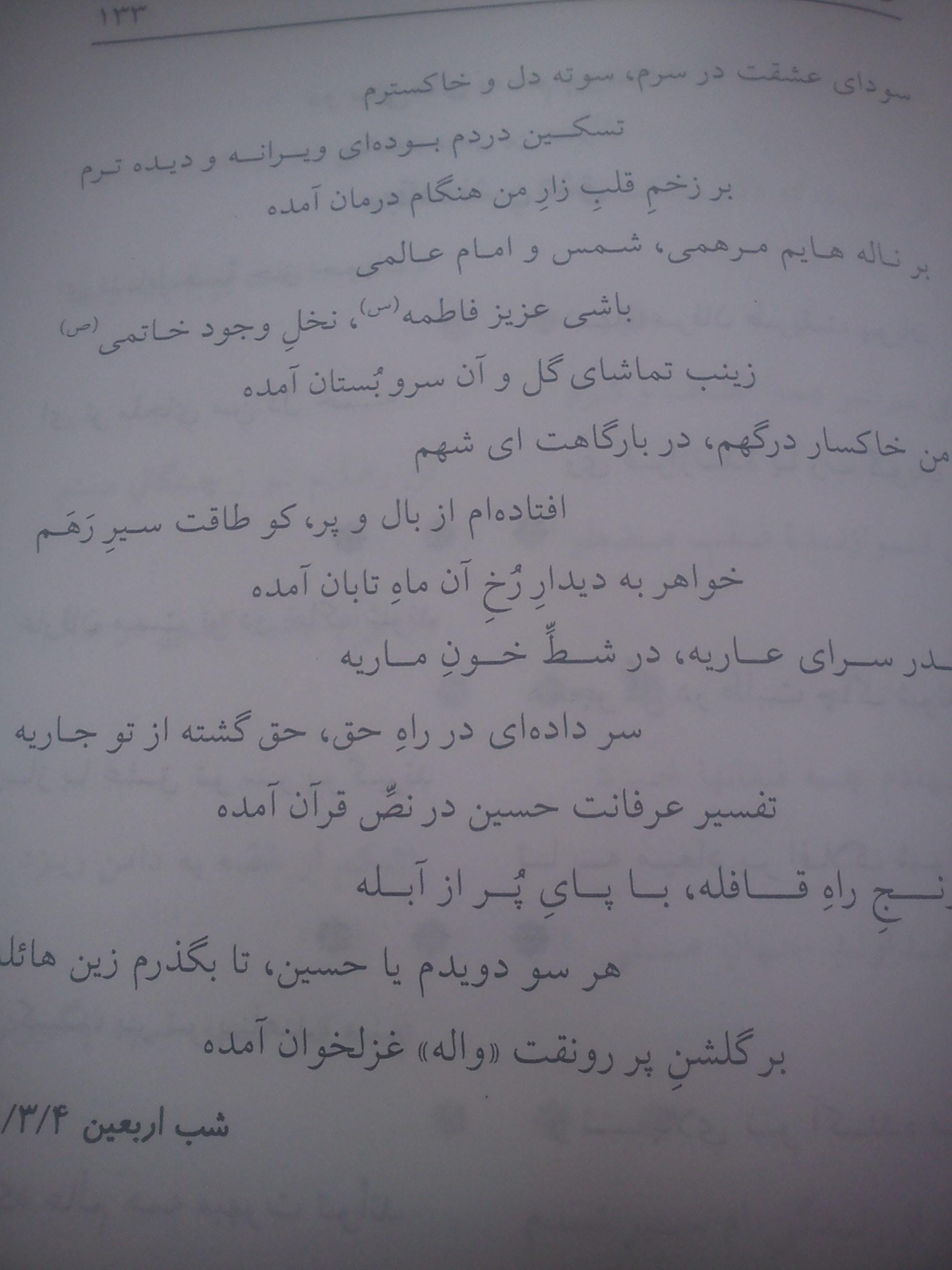 کدام سوره همنام یکی از شهرهای ایران است