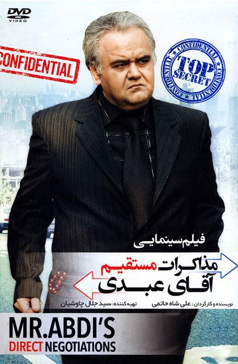 دانلود فیلم مذاکرات مستقیم آقای عبدی با کیفیت عالی و حجم کم