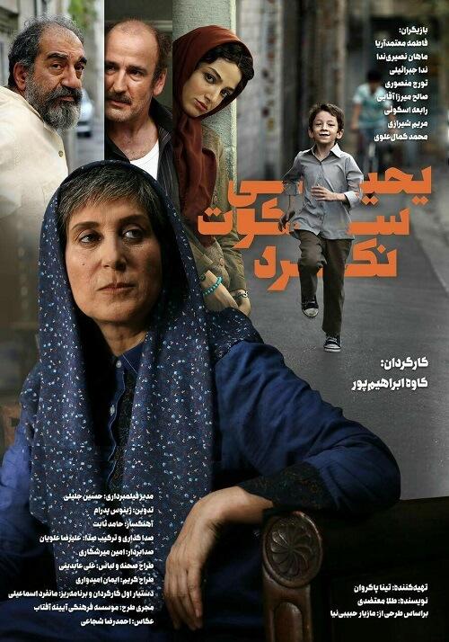 دانلود فیلم ایرانی یحیی سکوت نکرد با بازی فاطمه معتمد آریا کیفیت عالی 720p