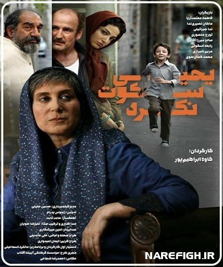 دانلود فیلم سینمایی یحیی سکوت نکرد با لینک مستقیم و کیفیت HD-1080P