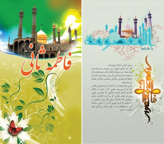 http://s8.picofile.com/file/8275212100/booklet_1390_hazrate_masomeh_1ddd.jpg