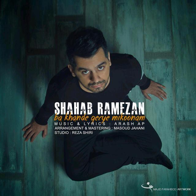 دانلود آهنگ جدید شهاب رمضان به نام گریه می کنم