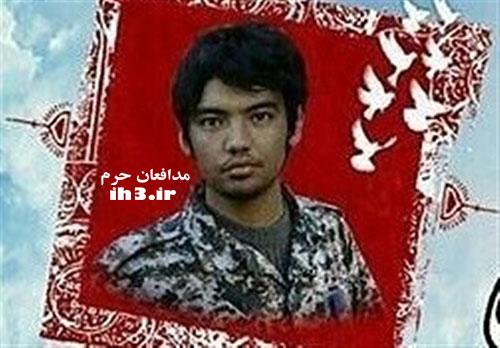 شهید مدافع حرم جواد شریفی