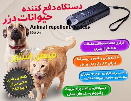 خرید دستگاه دفع کننده حیوانات در سایت رسمی گیره کوچک کننده بینی