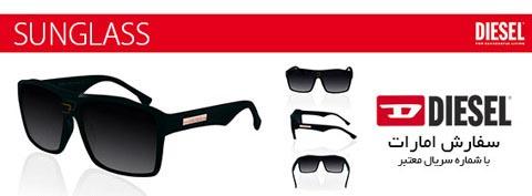 دیزل عینک مردانه اصل