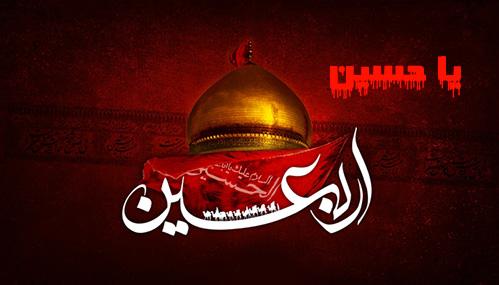 اربعین حسینی وپرسش هایی درباره اربعین-مطالب ومقالات عاشورایی