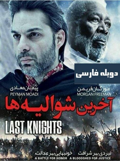 دانلود فیلم آخرین شوالیه ها با دوبله فارسی Last Knights 2015