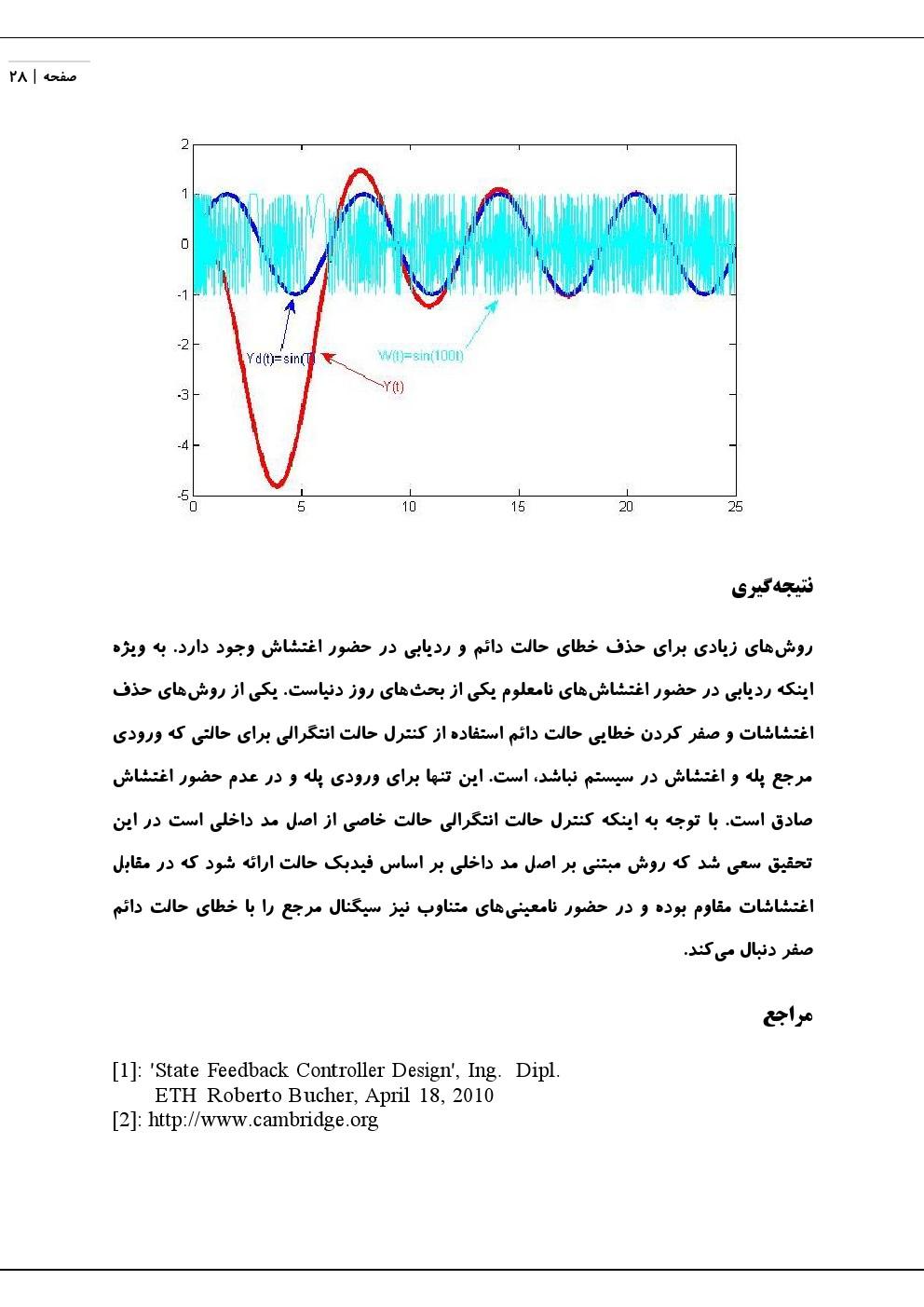 ردیابی سیگنال های متناوب