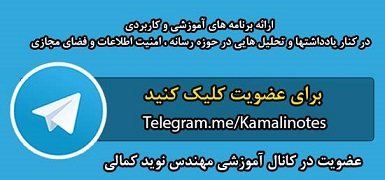 کانال تلگرام مهندس نوید کمالی