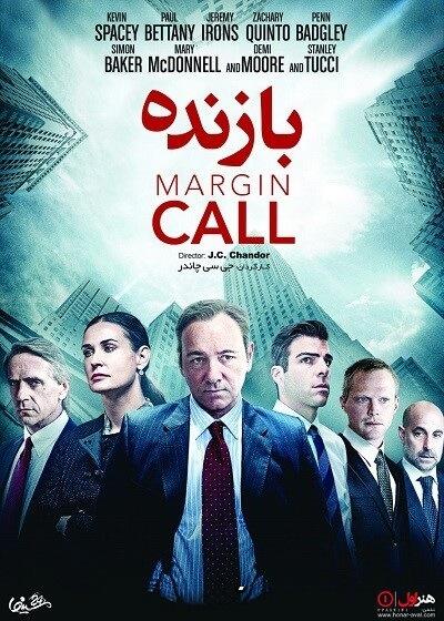 دانلود فیلم بازنده margin call 2011 با دوبله فارسی