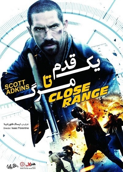 دانلود فیلم یک قدم تا مرگ close range 2015 با دوبله فارسی