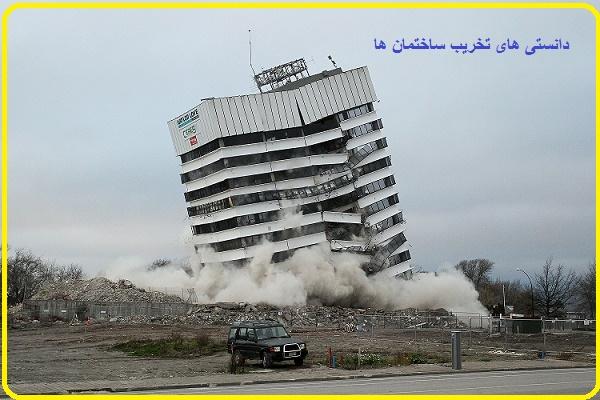 دانستنی های تخریب ساختمانها