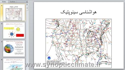 دانلود رایگان فایل پاورپوینت هواشناسی سینوپتیک