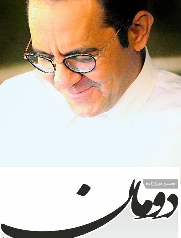 دانلود آهنگ محلی میانی محسن میرزاده تیتراژ  جدید سریال هشت و نیم دقیقه با لینک مستقیم