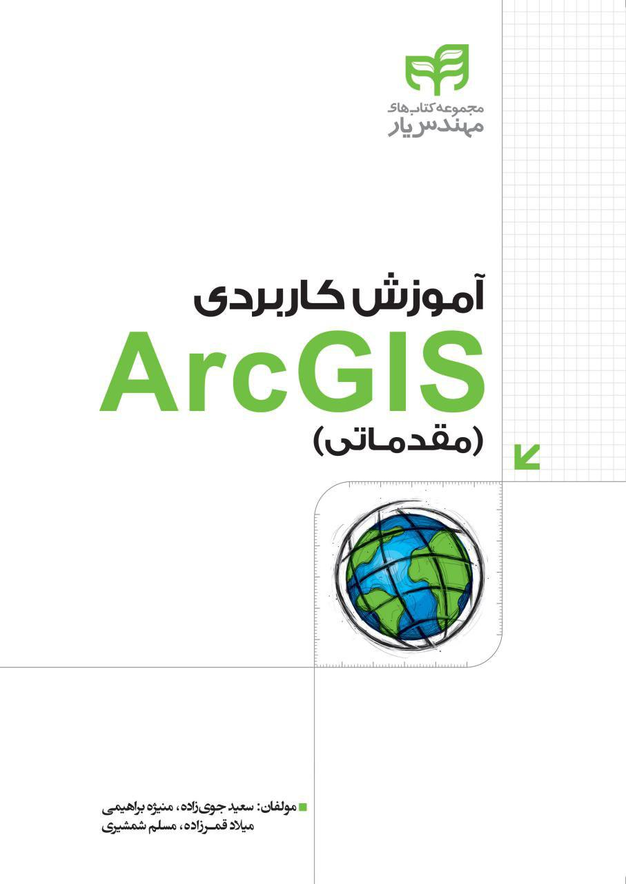 کتاب آموزش کاربردی Arc GIS (مقدماتی)|سعید جوی زاده ، منیژه براهیمی، میلاد قمرزاده، مسلم شمشیری