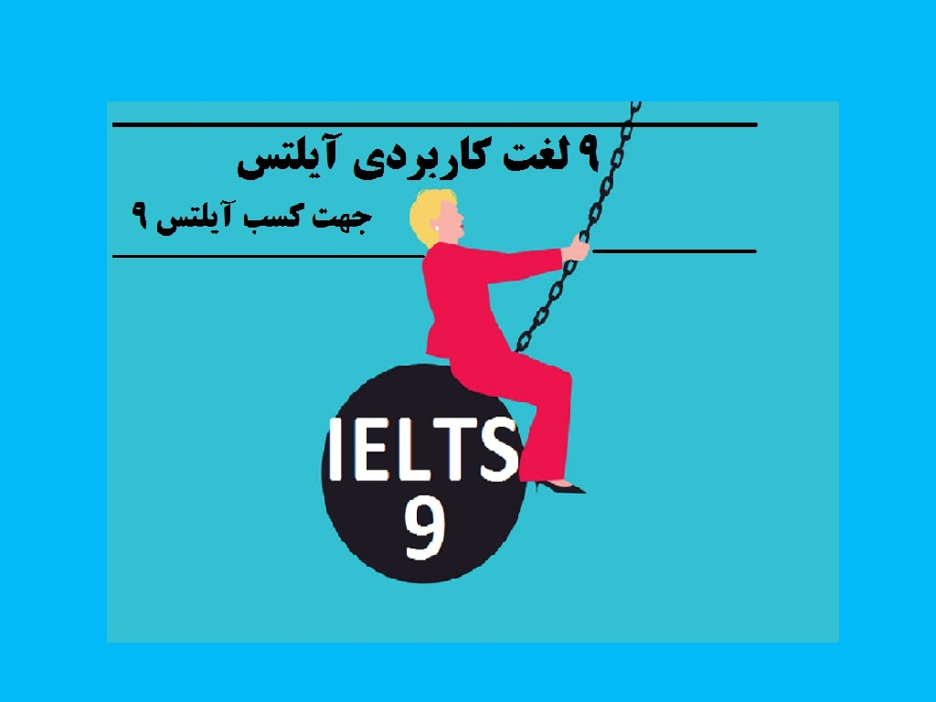 9 لغت کاربردی برای کسب آیلتس 9