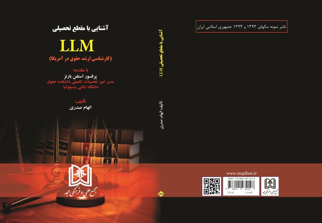 LLM، فوق لیسانس، معرفی کتاب