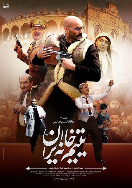 دانلود فیلم یتیم خانه ایران با کیفیت عالی و حجم کم