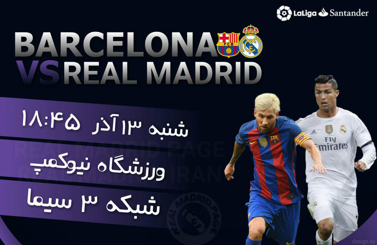 بازی بعدی؛ رئال مادرید - بارسلونا (هفته چهاردهم لالیگا)
