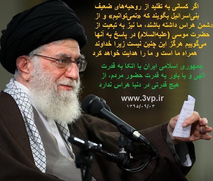 جمهوری اسلامی ایران از هیچ قدرتی هراس ندارد.