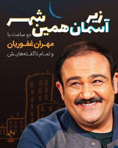 دانلود فیلم گفتگو با مهران غفوریان در برنامه 35 سی و پنج جیرانی با کیفیت عالی و کم حجم