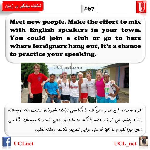 نکات یادگیری زبان انگلیسی 67 English Learning Tips