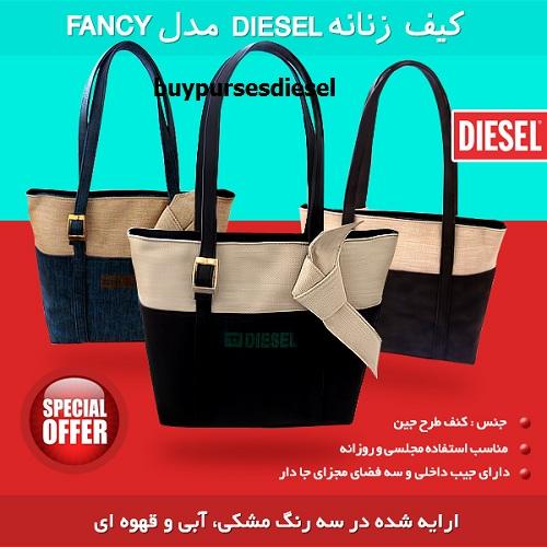 خرید کیف زنانه دیزل از فروشگاه گن لاغری ساعت شنی