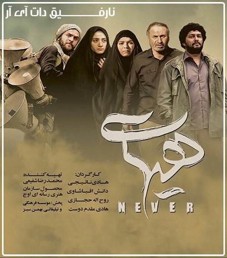 دانلود فیلم سینمایی هیهات با لینک مستقیم و کیفیت HD-720P