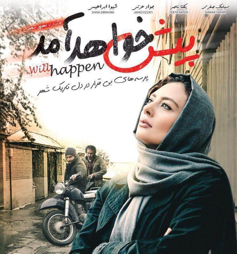 دانلود فیلم ایرانی پیش خواهد آمد با بازی یکتا ناصر با کیفیت عالی و حجم کم