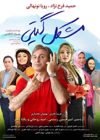 دانلود فیلم جدید ایرانی مشکل گیتی با بازی رویا نونهالی و حمید فرخنژاد با کیفیت بالا و کم حجم