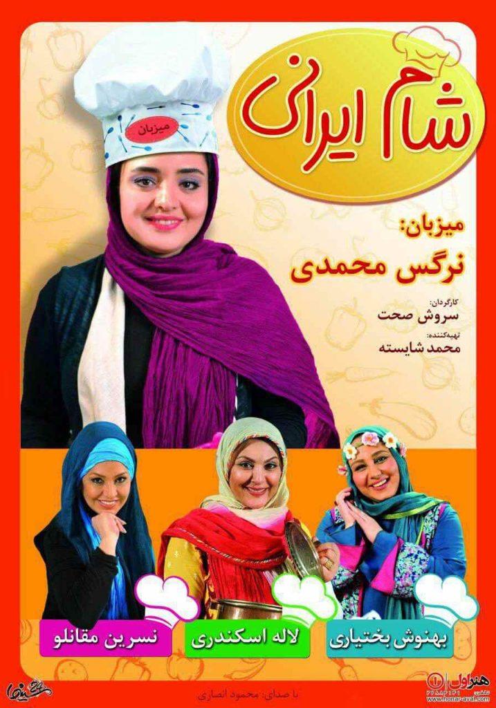 دانلود برنامه شام ایرانی با میزبانی نرگس محمدی