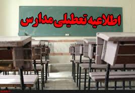 اطلاعیه جدید وضعیت تعطیلی مدارس فردا شنبه 6 آذر 95