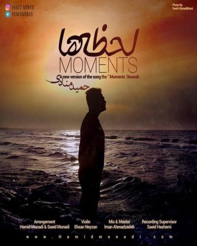 دالنود اهنگ حمید منادی بنام لحظه ها