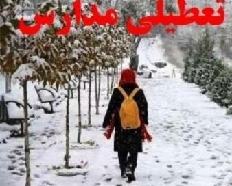 اطلاعیه جدید تعطیلی مدارس مازندران فردا شنبه 6 آذر 95