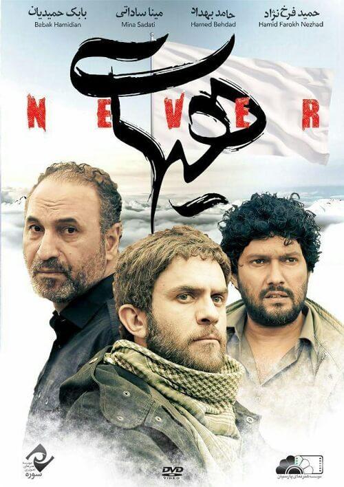 دانلود فیلم ایرانی هیهات