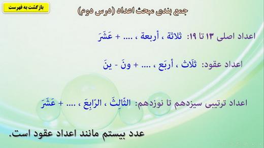 http://s8.picofile.com/file/8276204976/Drse4_Arabi_Z_Q_10_952.jpg