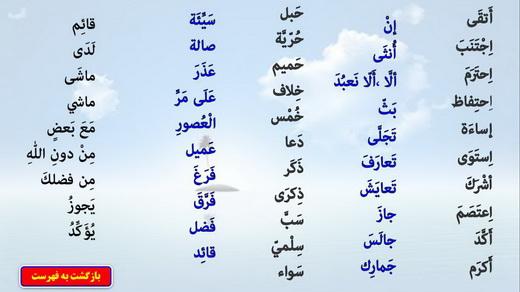 http://s8.picofile.com/file/8276204984/Drse4_Arabi_Z_Q_10_953.jpg