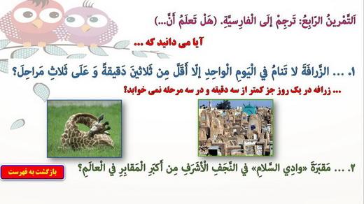 http://s8.picofile.com/file/8276205034/Drse4_Arabi_Z_Q_10_956.jpg